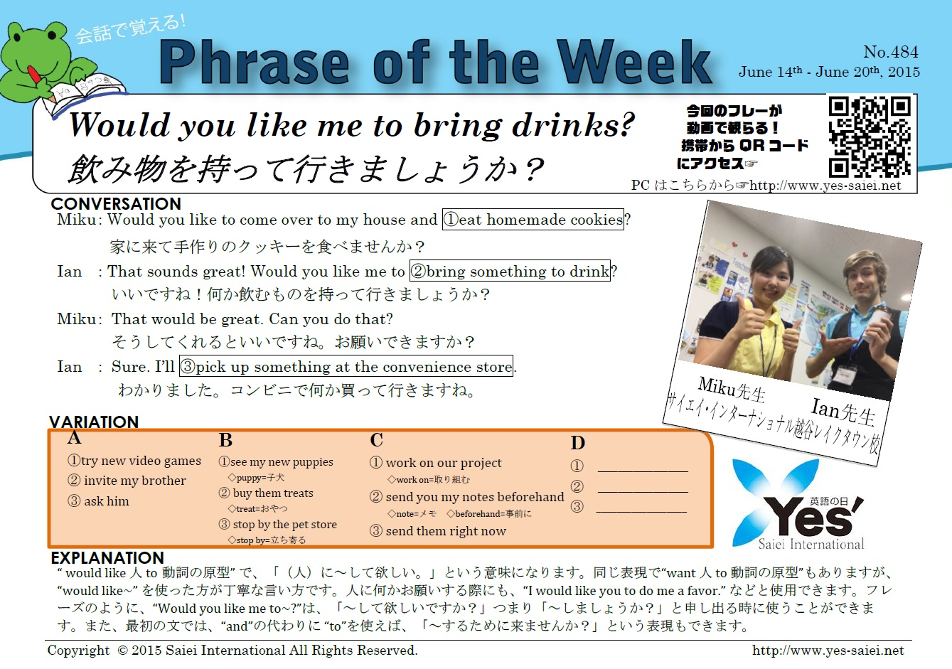 would you like me to bring drinks 英語が大好きになる サイエイ