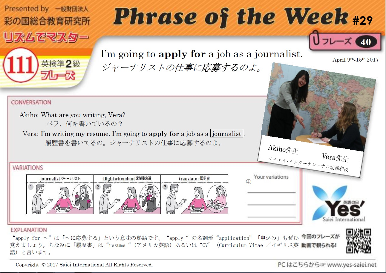 i m going to apply for a job as a journalist 英語が大好きになる