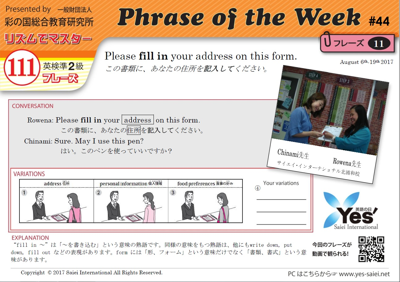 please fill in your address on this form 英語が大好きになる