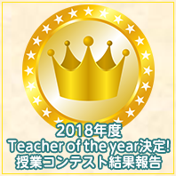http://yes-saiei.net/wp-content/uploads/teacheroftheyear2018.png