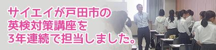 サイエイが戸田市の 英検対策講座を 3年連続で担当しました。