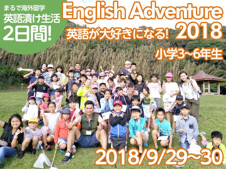 english adventure 2018